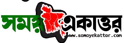 সময় একাত্তর - Somoyekattor.com