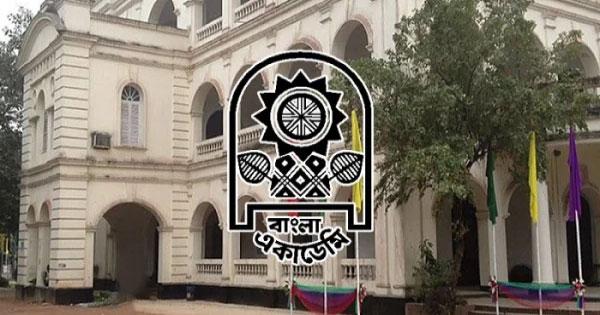বাংলা একাডেমি