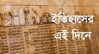 ইতিহাসের আজকের দিনে (৮ মে)