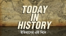 ইতিহাসের আজকের দিনে (১৪ মে)
