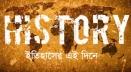 ইতিহাসের আজকের দিনে (১০ এপ্রিল)
