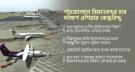 দক্ষিণ-পূর্ব এশিয়ার বিমান পরিবহনের কেন্দ্রবিন্দু হবে শাহজালাল বিমানবন্দর