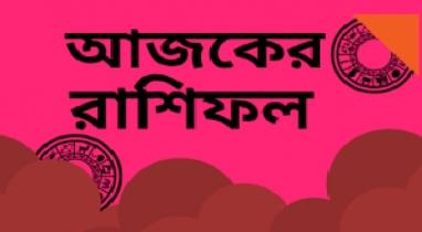আজকের রাশিফল (১৩ মার্চ)
