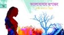 কাজী এনায়েত উল্লাহর প্রথম উপন্যাস 'ভালোবাসার রূপান্তর'
