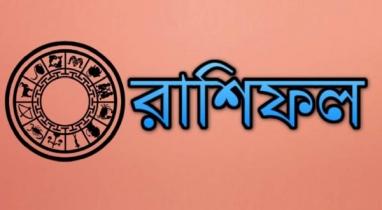 আজকের রাশিফল (২৪ মে)