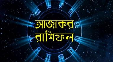 আজকের রাশিফল (১৩ মে)