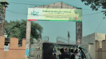 কিশোরগঞ্জ অর্থনৈতিক অঞ্চল দ্রুত চালু করার দাবি